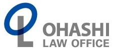 大箸法律事務所